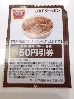 JAFクーポンすき家牛丼・豚丼・カレー各種50円引券