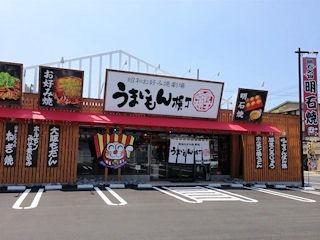 昭和お好み焼劇場うまいもん横丁/加古川別府店