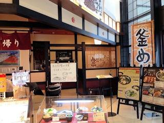 釆なりうどん きらく/加古川店