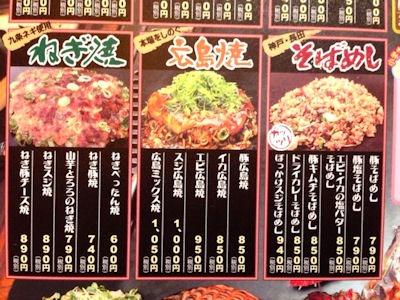 うまいもん横丁広島ミックス焼のメニュー