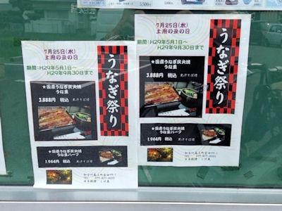 日本料理しげ真うなぎ祭りメニュー
