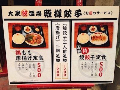 大衆酒場殿様餃子お昼のサービスメニュー