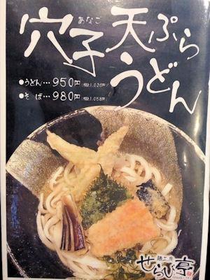 せらび亭穴子の天ぷらうどんのメニュー