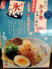 京都熟成細麺 らぁ~めん京魔法のかき氷らぁ~めんメニュー