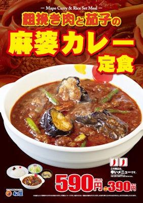 松屋粗挽き肉と茄子の麻婆カレー定食のメニュー