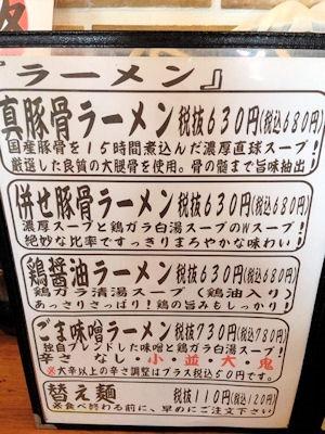 ラーメン獅子○のラーメンメニュー