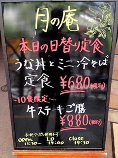 しゃぶしゃぶ食べ放題 月の庵/日替り定食のメニュー