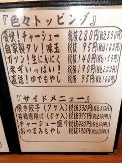 ラーメン獅子○(ししまる)色々トッピングメニュー