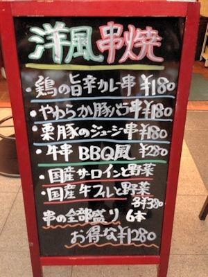ステーキ&ハンバーグ富士亭洋風串焼のメニュー