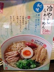 京都熟成細麺 らぁ~めん京冷やしらぁ~めんメニュー