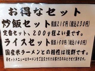 ラーメン獅子○(ししまる)お得なセットメニュー