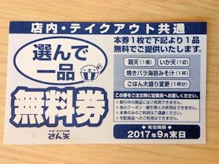 天丼・天ぷら本舗さん天選んで一品無料券