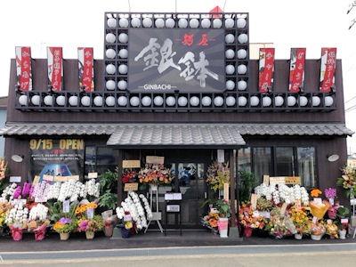 麺屋銀鉢-GINBACHI-