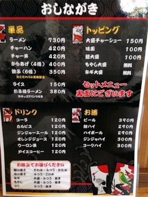 麺屋銀鉢-GINBACHI-おしながき