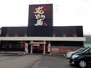濃厚とんこつらーめん ラー麺ずんどう屋/高砂店