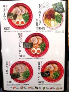 濃厚とんこつらーめん ラー麺ずんどう屋/高砂店のメニュー