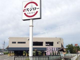 回転寿司あきんどスシロー/高砂店