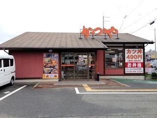とんかつ・カツ丼チェーン かつや/明石二見店
