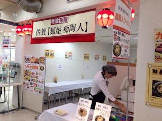 九州大物産展/佐賀麺屋痴陶人特設茶屋