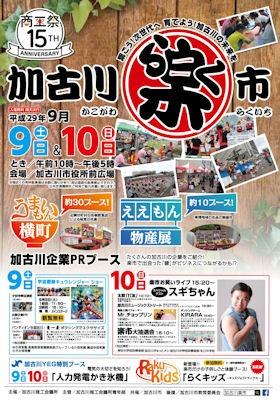第15回加古川楽市ポスター
