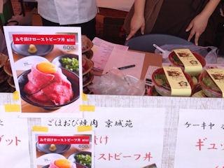 第15回加古川楽市加古川漬肉研究会ごほおび焼肉京城苑