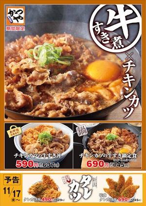 かつやチキンカツの牛すき鍋定食のフェアメニュー