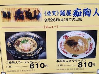 佐賀麺屋痴陶人特設茶屋メニュー
