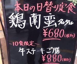 月の庵牛ステーキ膳のメニュー