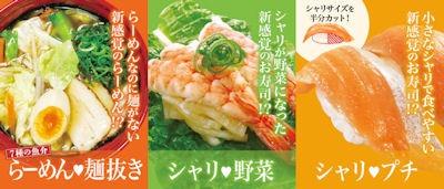 くら寿司らーめん麺抜き・シャリ野菜のメニュー