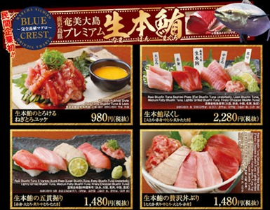 目利きの銀次奄美大島プレミアム生本鮪メニュー
