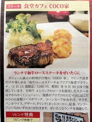 食堂カフェCOCO家和牛ロースステーキ&プリプリ海老マヨランチのメニュー