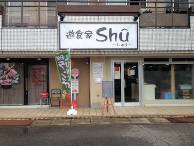 遊食家Shuーしゅうー