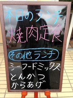 遊食家Shu本日の日替りランチ(焼肉定食)メニュー
