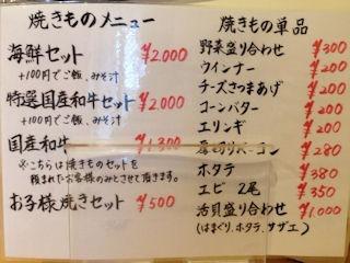 遊食家Shu焼ものメニュー