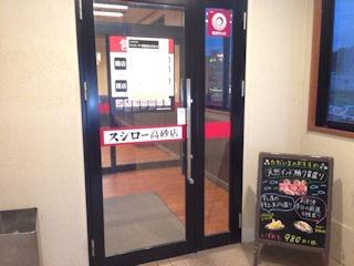 スシロー/高砂店