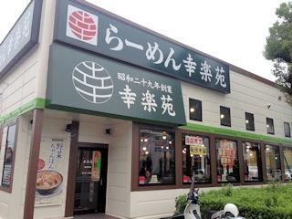 らーめん幸楽苑/加古川店