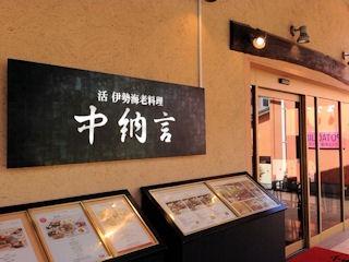 活 伊勢海老料理 中納言/神戸ハーバーランド店