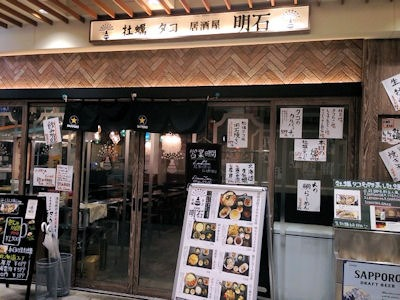 牡蠣・タコ・居酒屋明石