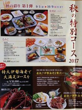 活伊勢海老料理中納言秋の特別コース2017