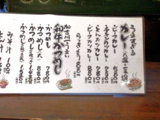 めし炊き名人ぱっぱ屋ビーフカツカレーのメニュー