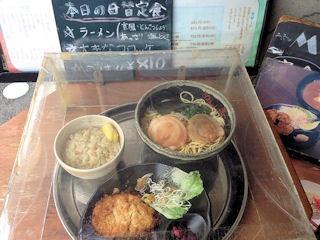 めんくい亭日替り定食京風ラーメン大きなコロッケ見本