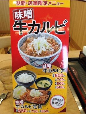 吉野家味噌牛カルビ丼のメニュー