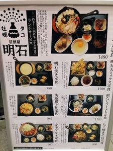 牡蠣・タコ・居酒屋明石ランチメニュー