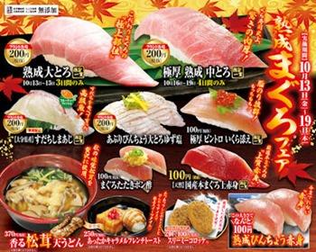 くら寿司熟成まぐろフェア