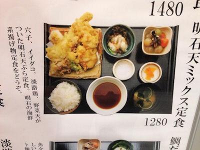 牡蠣・タコ・居酒屋明石明石天ミックス定食のメニュー