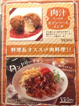 個室Dining ミートキッチン にくまる/姫路駅前店