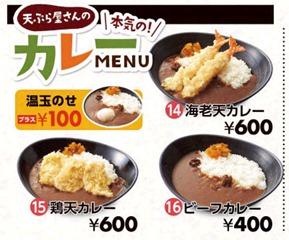 天丼・天ぷら本舗さん天海老天カレーニュー