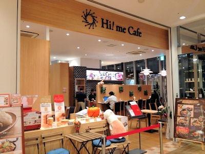 Hi! me Cafe/ハイミーカフェ