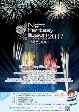 Night Fantasy Illusion2017~つなごう未来へ~
