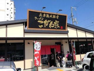 ラーメンこがね家/姫路南インター店